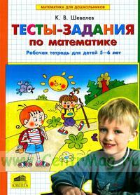 Тесты-задания по математике. Рабочая тетрадь для детей 5-6 лет
