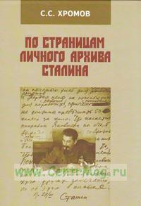 По страницам личного архива Сталина