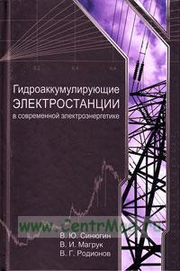 Гидроаккумулирующие электростанции в современной электроэнергетике