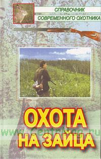 Охота на зайца (Справочник современного охотника)