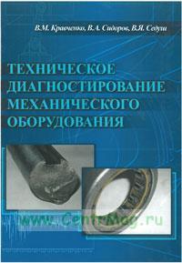 Техническое диагностирование механического оборудования.