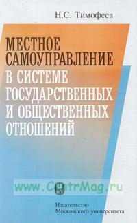 Местное самоуправление в системе государственных и общественных отношений. История и современность. Опыт России