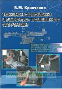Техническое обслуживание и диагностика промышленного оборудования.