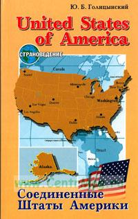 United States of America. Соединенные Штаты Америки. Пособие по страноведению.