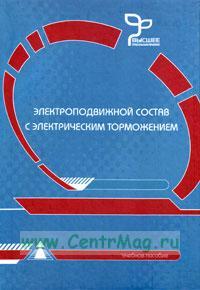 Электроподвижной состав с электрическим торможением. Учебное пособие
