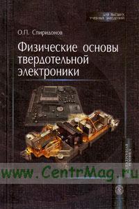 Физические основы твердотельной электроники. Учебное пособие