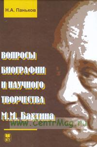 Вопросы биографии и научного творчества М. М. Бахтина