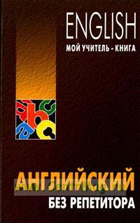 Английский без репетитора (Тв. пер.)