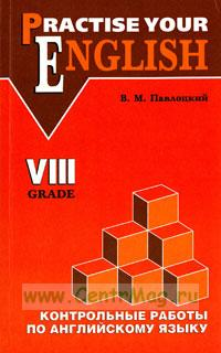 Контрольные работы по английскому языку. Учебное пособие для учащихся 8 класса.