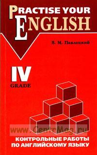 Контрольные работы по английскому языку. Учебное пособие для учащихся 4 класса.