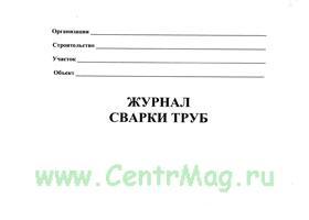 Журнал сварки труб Ф-2.6