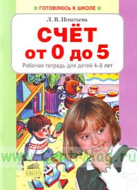 Счет от 0 до 5. Рабочая тетрадь для детей 4-5 лет