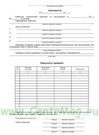 Протокол проверки знаний работников требований безопасности при эксплуатации трубопроводов пара и горячей воды