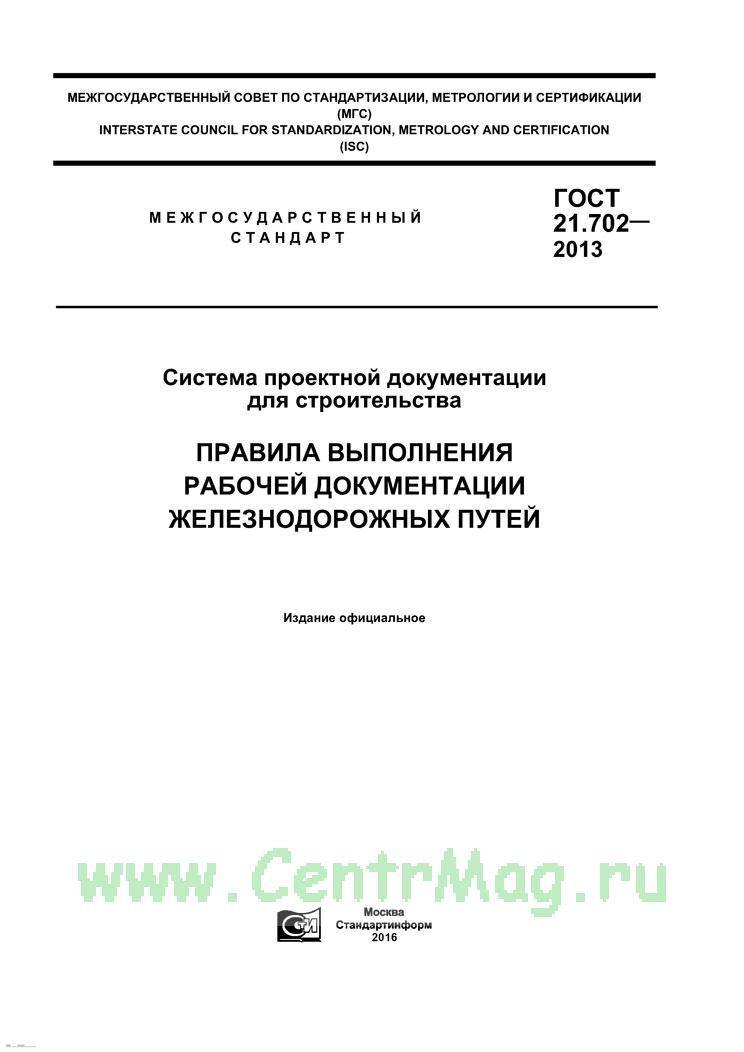 ГОСТ 21.702-2013 Правила выполнения рабочей документации железнодорожных путей 2020 год. Последняя редакция