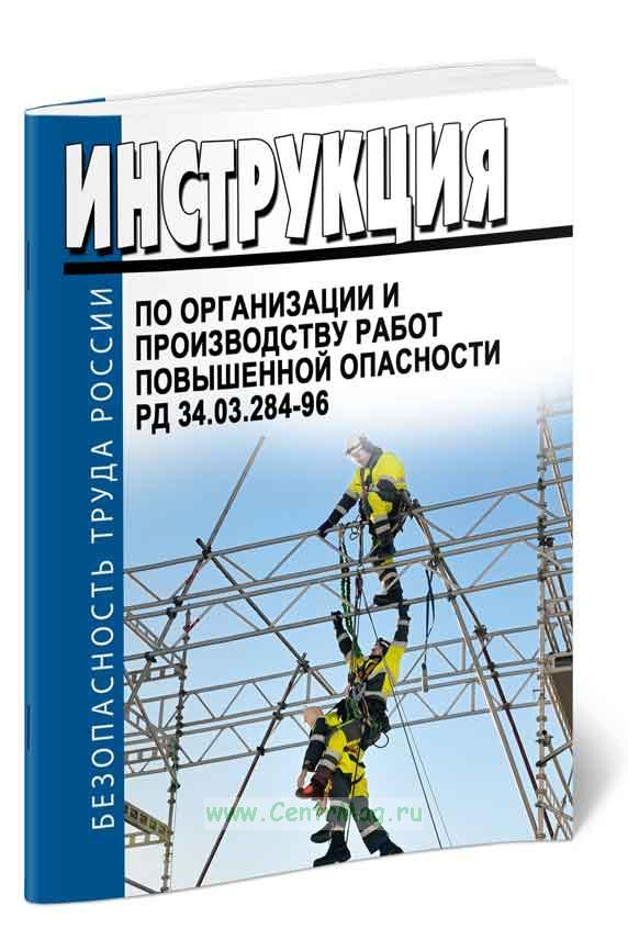 Инструкция по организации и производству работ повышенной опасности РД 34.03.284-96 2019 год. Последняя редакция