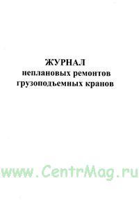 Журнал неплановых ремонтов грузоподъемных кранов