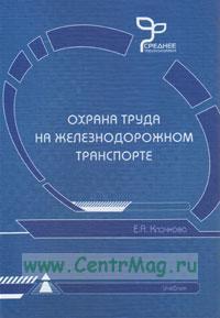 Охрана труда на железнодорожном транспорте. Учебник