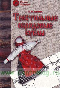 Текстильные обрядовые куклы