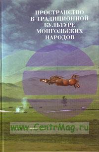 Пространство в традиционной культуре монгольских народов