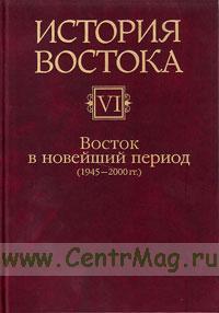 История Востока: В 6 томах. Том 6: Восток в новейший период (1945-2000 гг.)