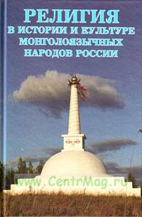 Религия в истории и культуре монголоязычных народов России