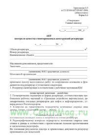Акт контроля качества смонтированных конструкций резервуара