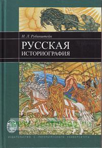 Русская историография