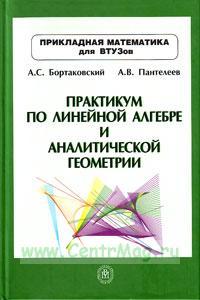 Практикум по линейной алгебре и аналитической геометрии