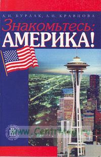 Знакомьтесь: Америка! Пособие по английскому языку