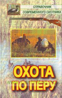 Охота по перу (Справочник современного охотника)