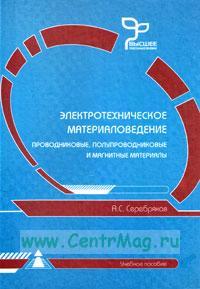Электротехническое материаловедение. Проводниковые, полупроводниковые и магнитные материалы. Учебное пособие для вузов
