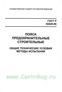 ГОСТ 32489-2013 Пояса предохранительные строительные. Общие технические условия 2019 год. Последняя редакция