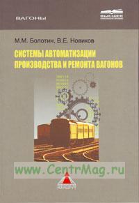 Системы автоматизации производства и ремонта вагонов. Учебник для вузов
