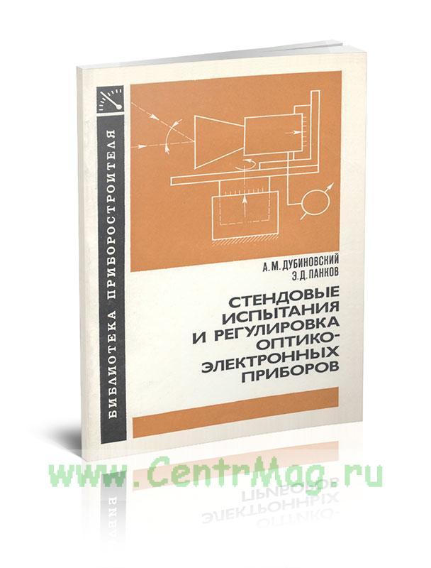 Стендовые испытания и регулировка оптикоэлектронных приборов
