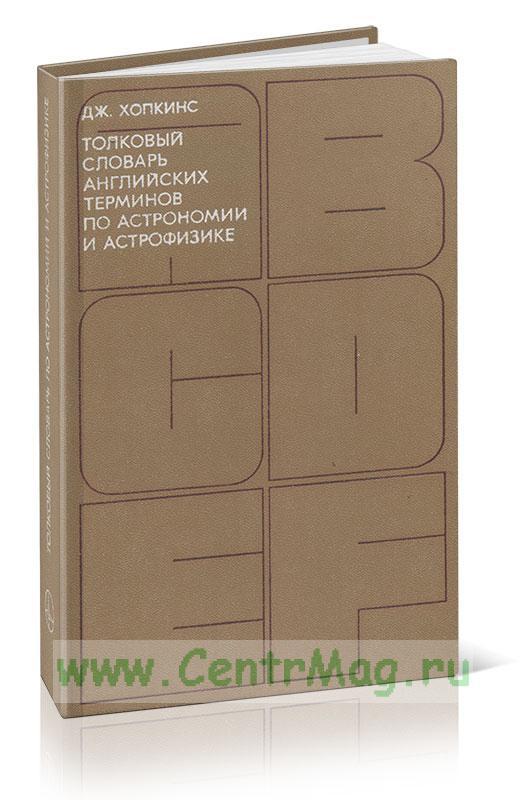 Толковый словарь английских терминов по астрономии и астрофизике