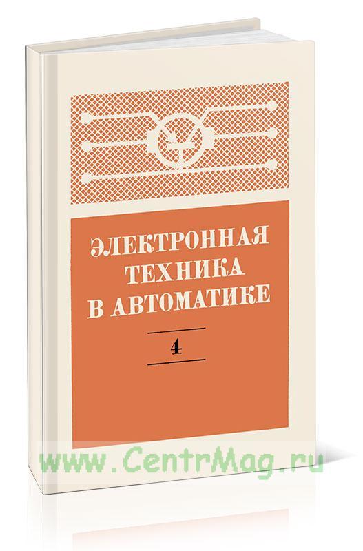 Электронная техника в автоматике. Выпуск 4
