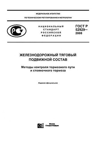 ГОСТ Р 52929-2008 Железнодорожный тяговый подвижной состав. Методы контроля тормозного пути и стоячного тормоза 2020 год. Последняя редакция
