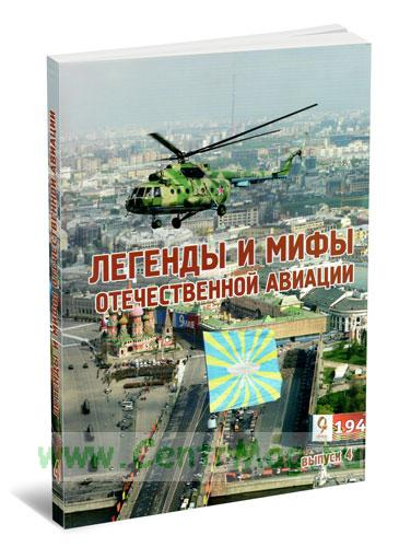 Легенды и мифы отечественной авиации. Сборник статей. Выпуск 4