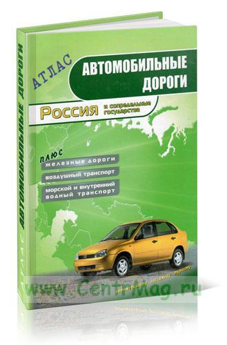 Атлас Автомобильные дороги. Россия и сопредельные государства.