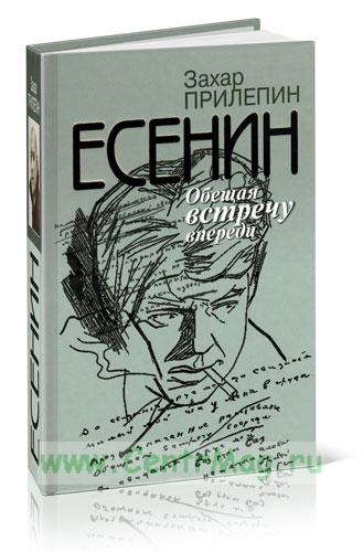 Есенин: Обещая встречу впереди