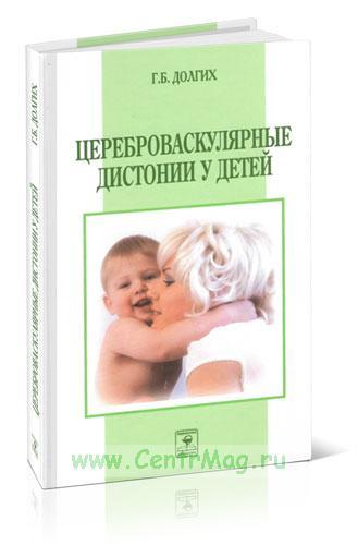 Цереброваскулярные дистонии у детей