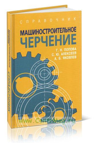 Машиностроительное черчение (6-е издание, переработанное и дополненное)