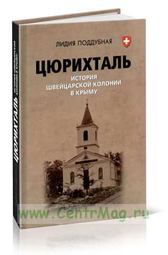 Цюрихталь. История швейцарской колонии в Крыму
