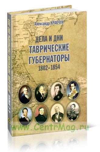 Дела и дни: таврические губернаторы, 1802-1854 годы