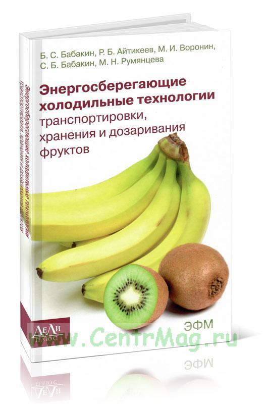 Энергосберегающие холодильные технологии транспортировки, хранения и дозаривания фруктов