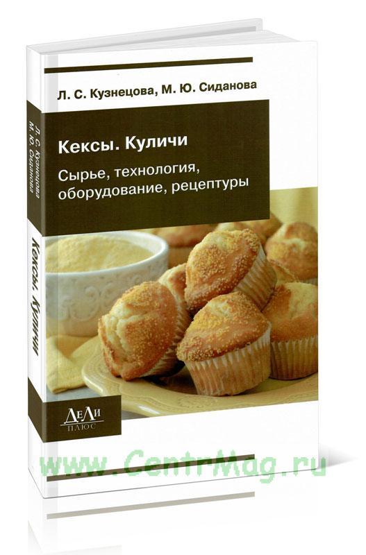 Кексы, куличи (сырье, технология, оборудование, рецептуры)