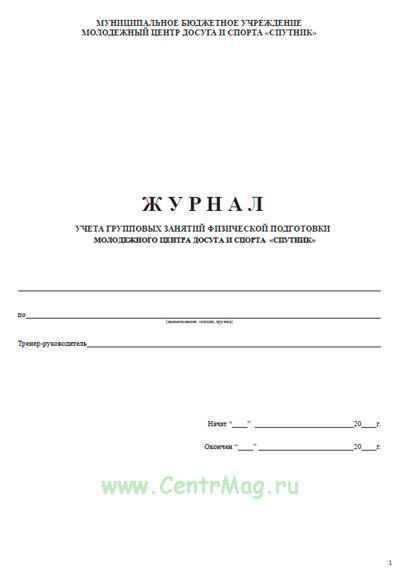 Журнал учета групповых занятий физической подготовки