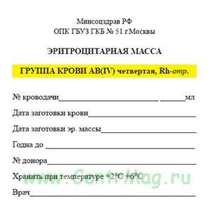 Эритроцитарная масса группа крови AB(IV) четвертая, Rh-отр