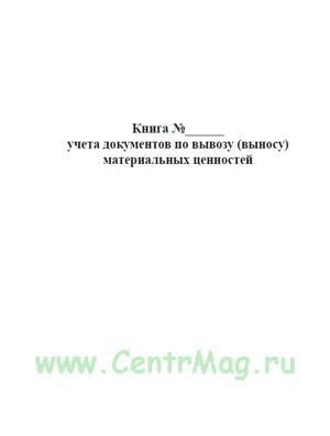 Книга учета документов по вывозу (выносу) материальных ценностей