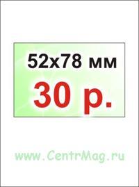 Магниты на холодильник, сувенир 52х78 мм, под заказ,